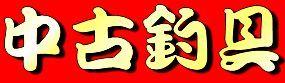 gekiyasu2.jpg